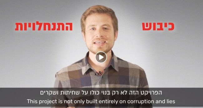 This is our take on the recent elections in Israel